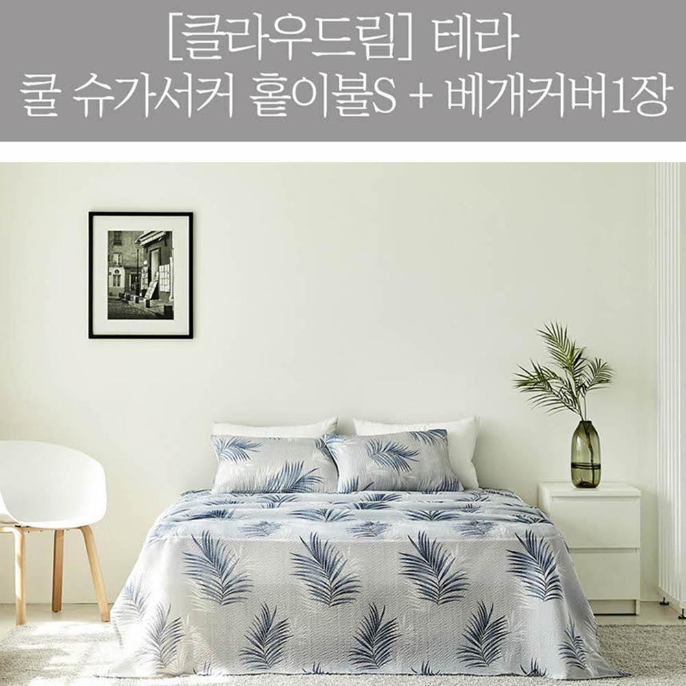 [클라우드림] 테라 쿨 슈가서커 홑이불S + 베개커버 1장