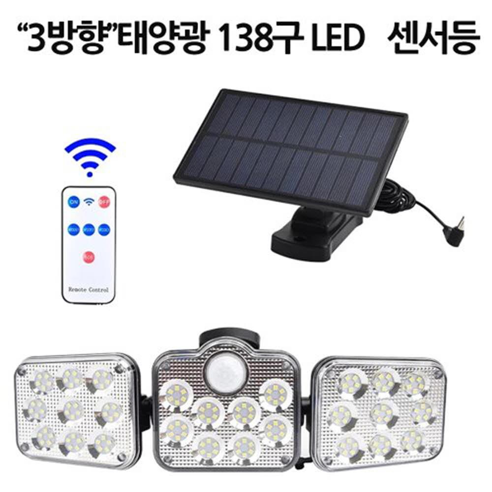 LED 태양광 센서등 조명등 정원등 138구 3방향 D2858