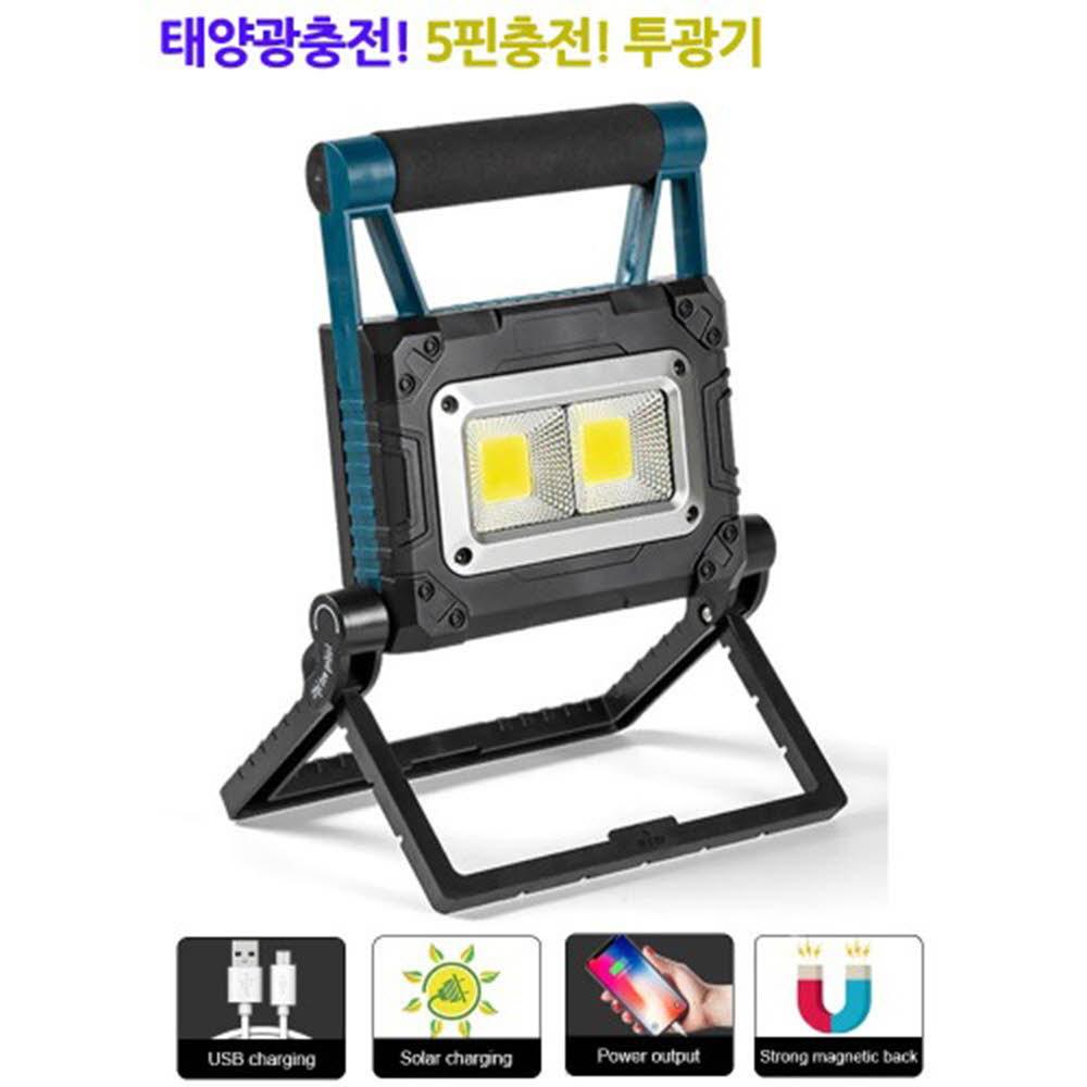 태양광 COB LED 충전식 랜턴 작업등 투광기 W875 아X