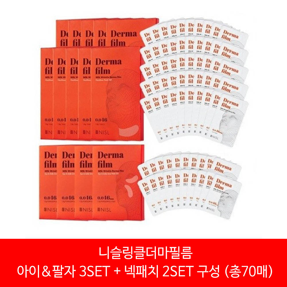 니슬 링클더마필름 아이&팔자 3SET + 넥패치 2SET (총70매)