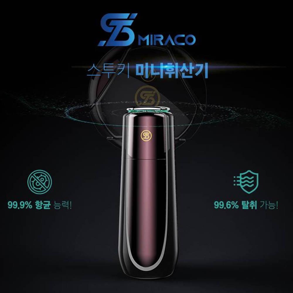 스투키 차량용 미니 휘산기 ST-M-2020W (250ml 리필1개 포함)