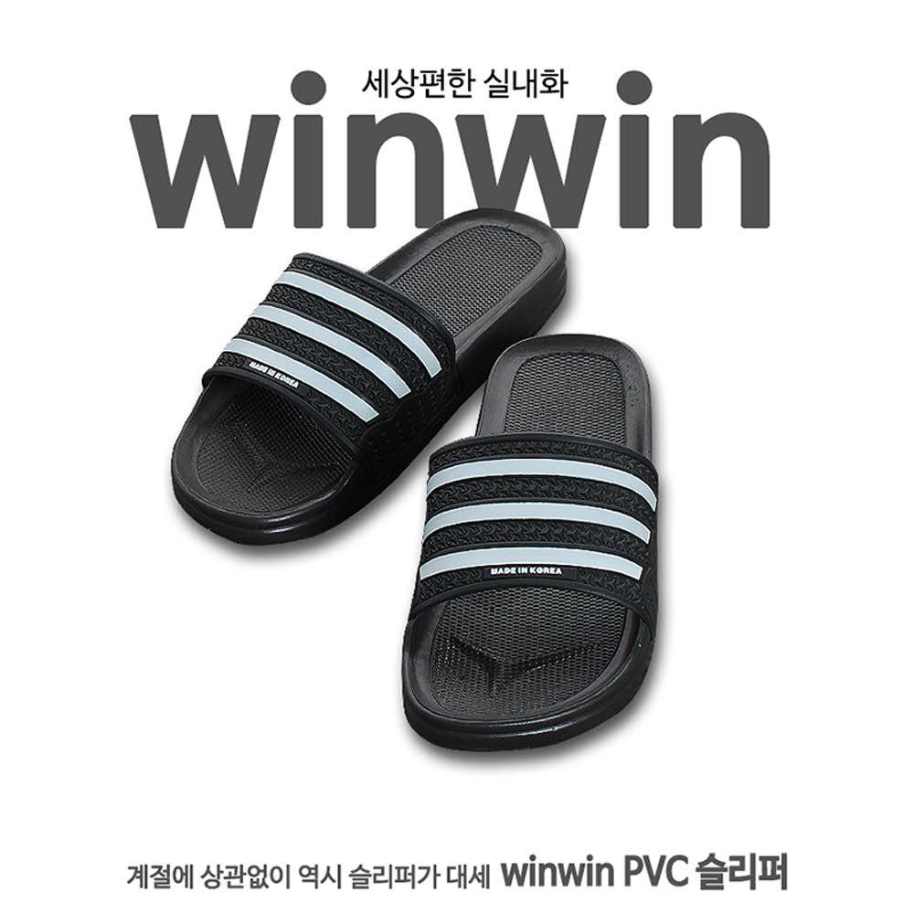 윈윈 국산 삼선슬리퍼 국민슬리퍼PVC