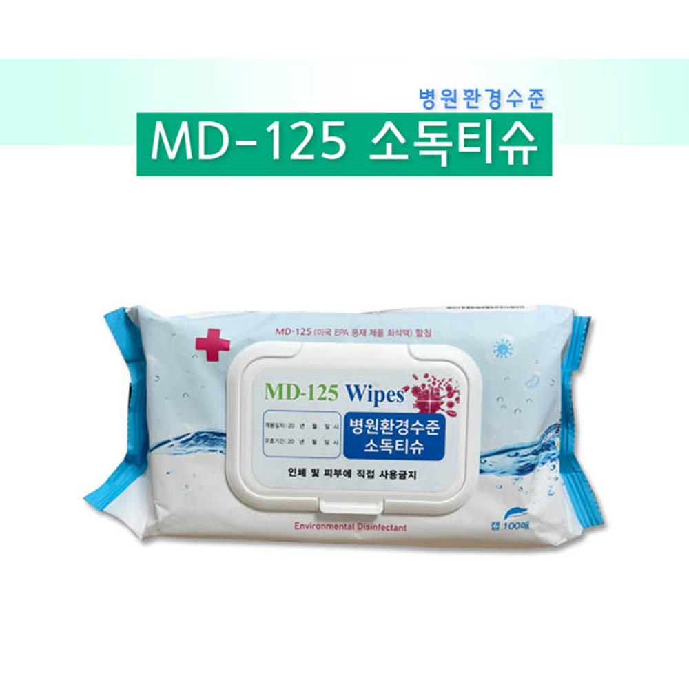 MD125 WIPES (생활환경소독티슈) 100매