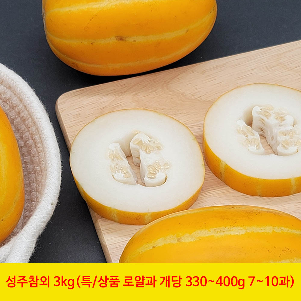 성주참외 3kg(특/상품 로얄과 개당 330~400g 7~10과)