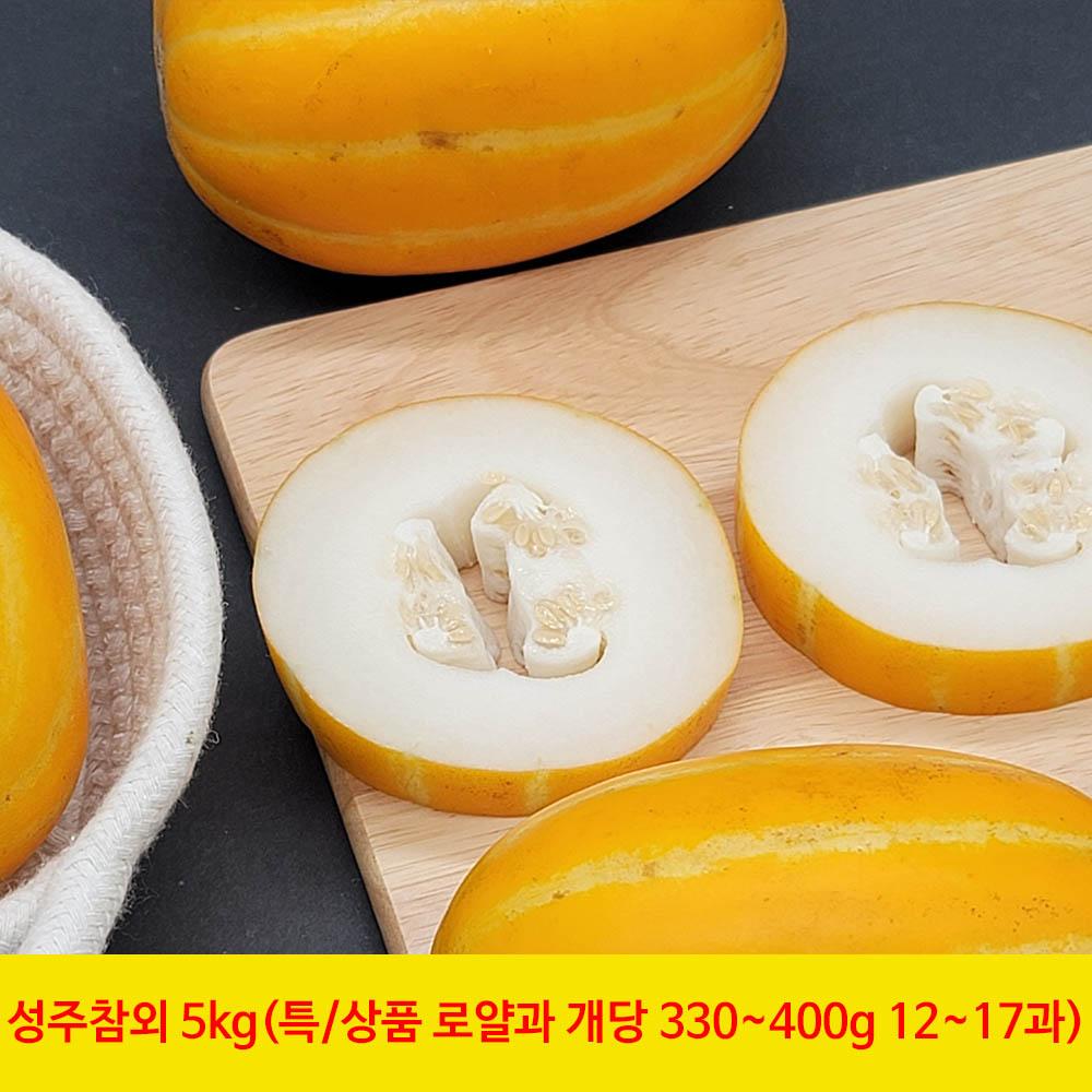 성주참외 5kg(특/상품 로얄과 개당 330~400g 12~17과)