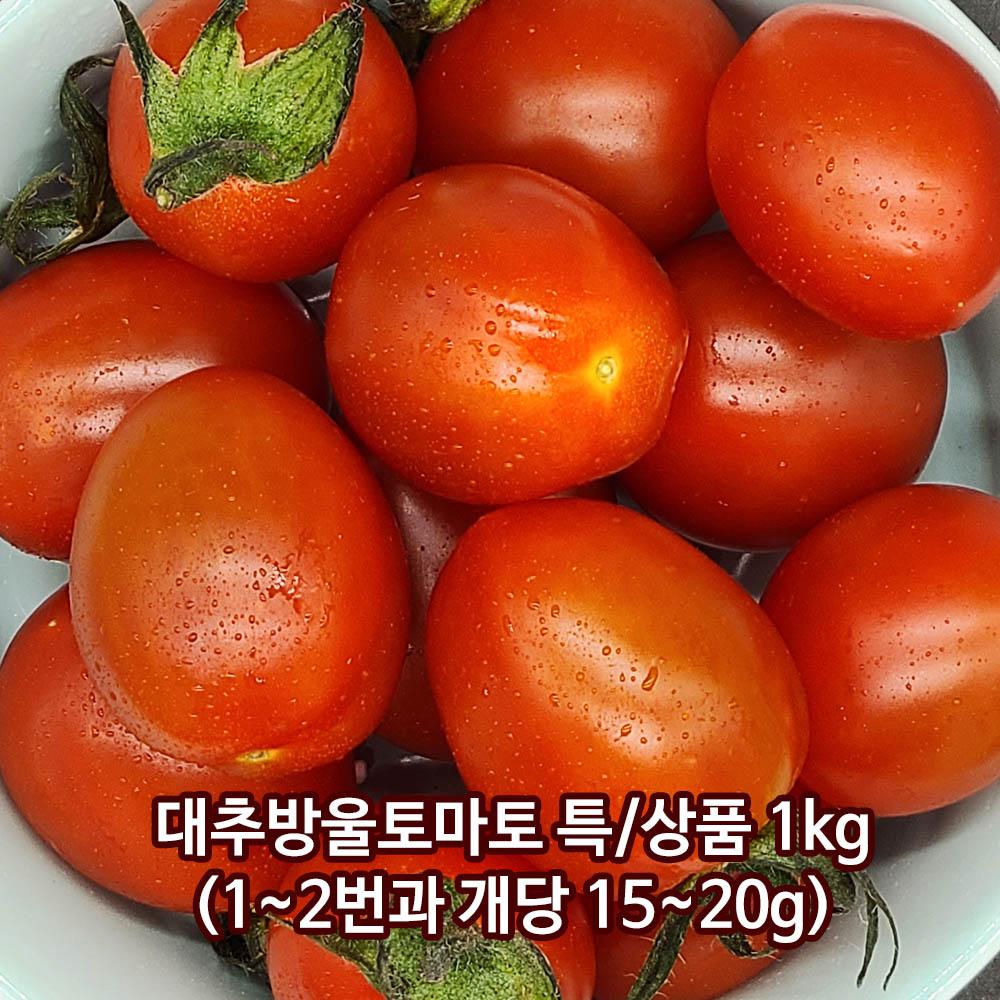 대추방울토마토 특/상품 1kg(1~2번과 개당 15~20g)