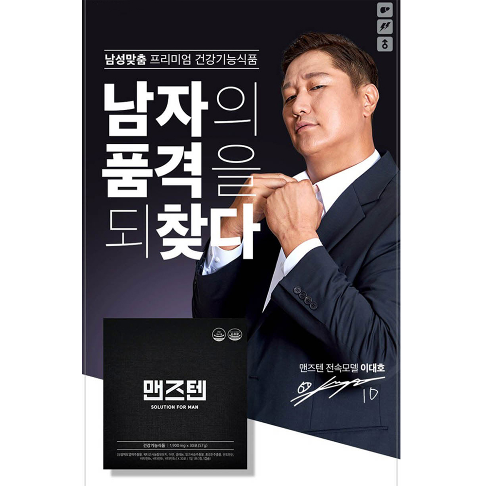 맨즈텐 남자맞춤 프리미엄건강식품  2알(1포) / 30포 (30일분)