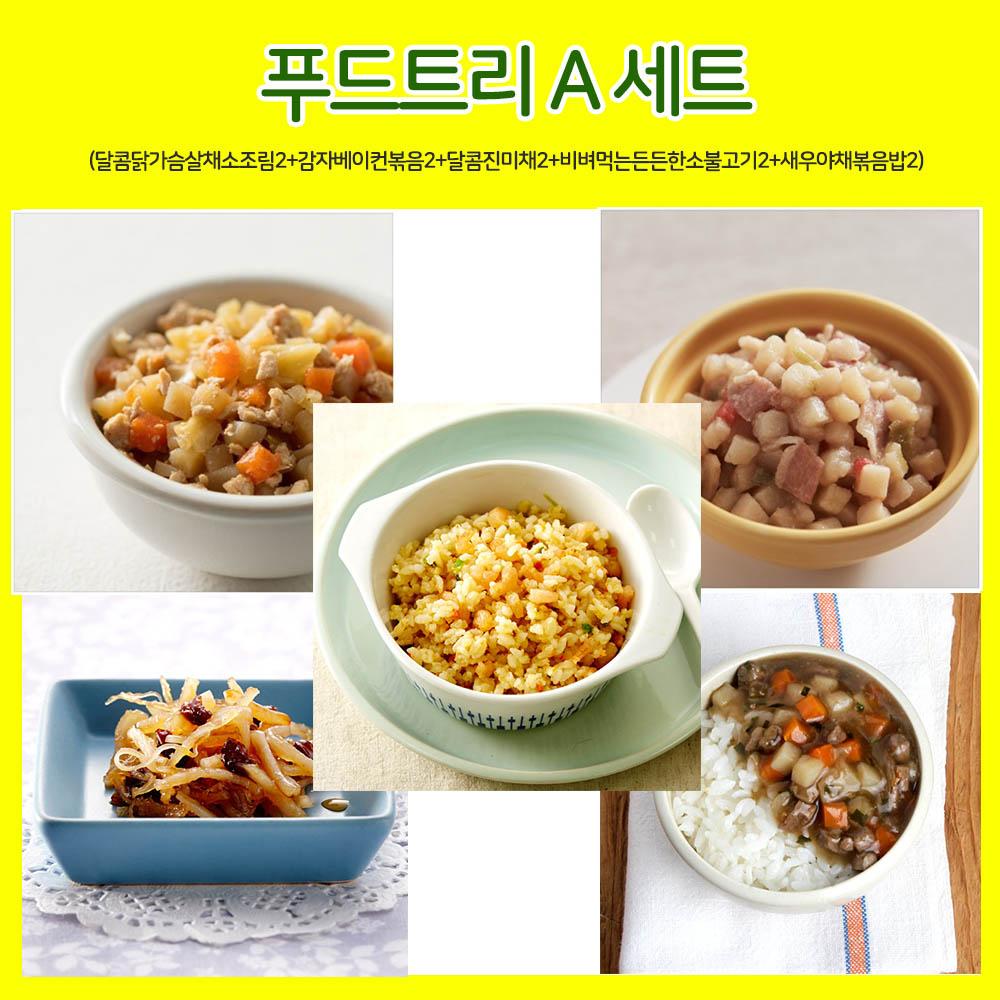 푸드트리 A 세트 (달콤닭가슴살채소조림2+감자베이컨볶음2+달콤진미채2+비벼먹는든든한소불고기2+새우야채볶음밥2)