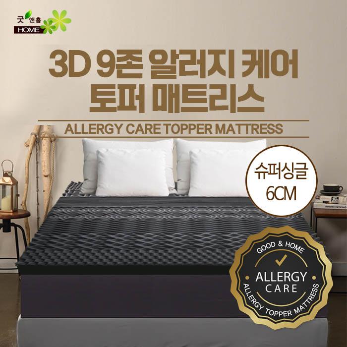 [굿앤홈]3D 9존 알러지케어 토퍼 매트리스 슈퍼싱글6cm