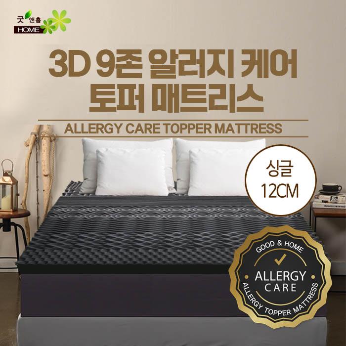 [굿앤홈]3D 9존 알러지케어 토퍼 매트리스 싱글12cm