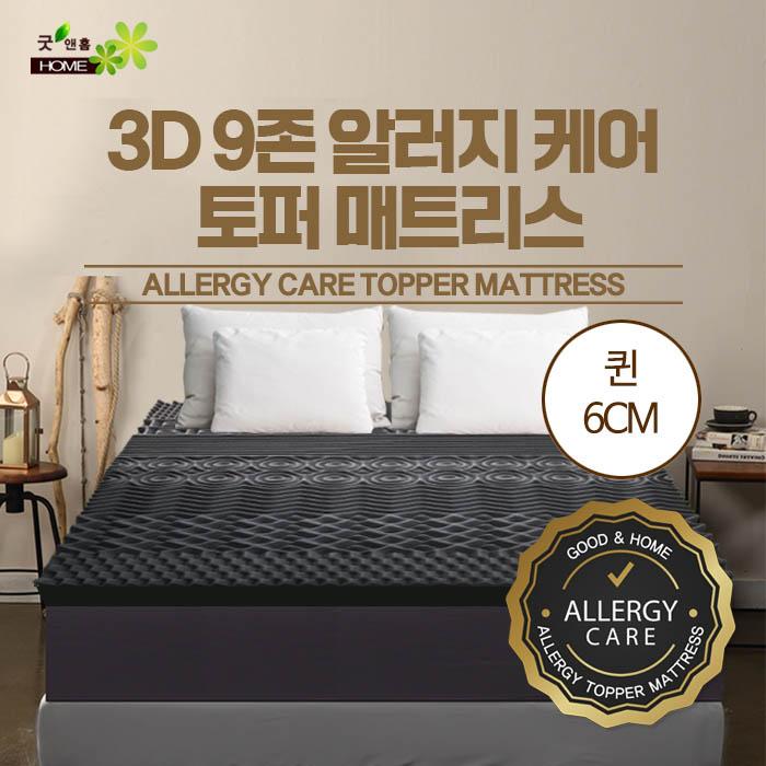 [굿앤홈] 3D 9존 알러지케어 토퍼 매트리스 퀸6cm