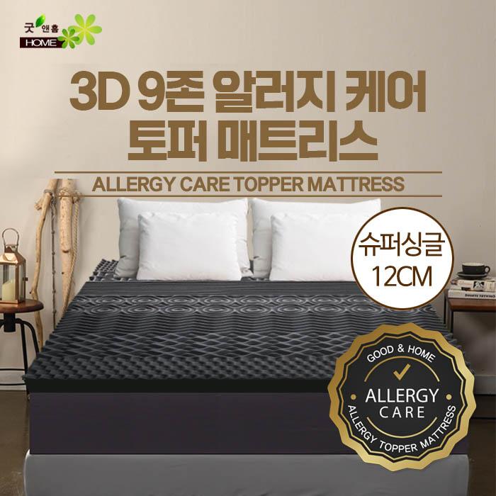 [굿앤홈]3D 9존 알러지케어 토퍼 매트리스 슈퍼싱글12cm