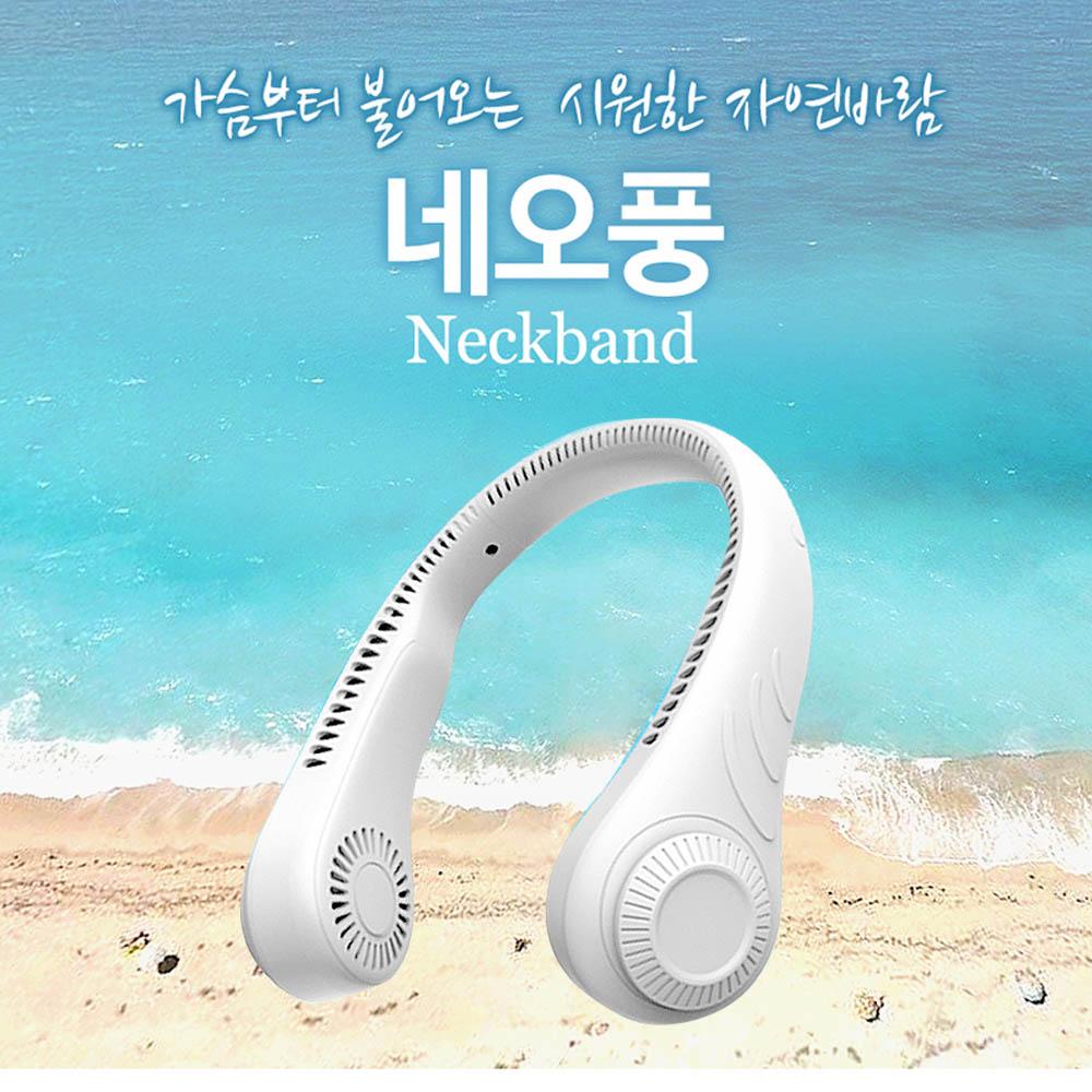 네오풍 무엽 날개없는 선풍기 3세대/넥밴드 선풍기 NEO-P01