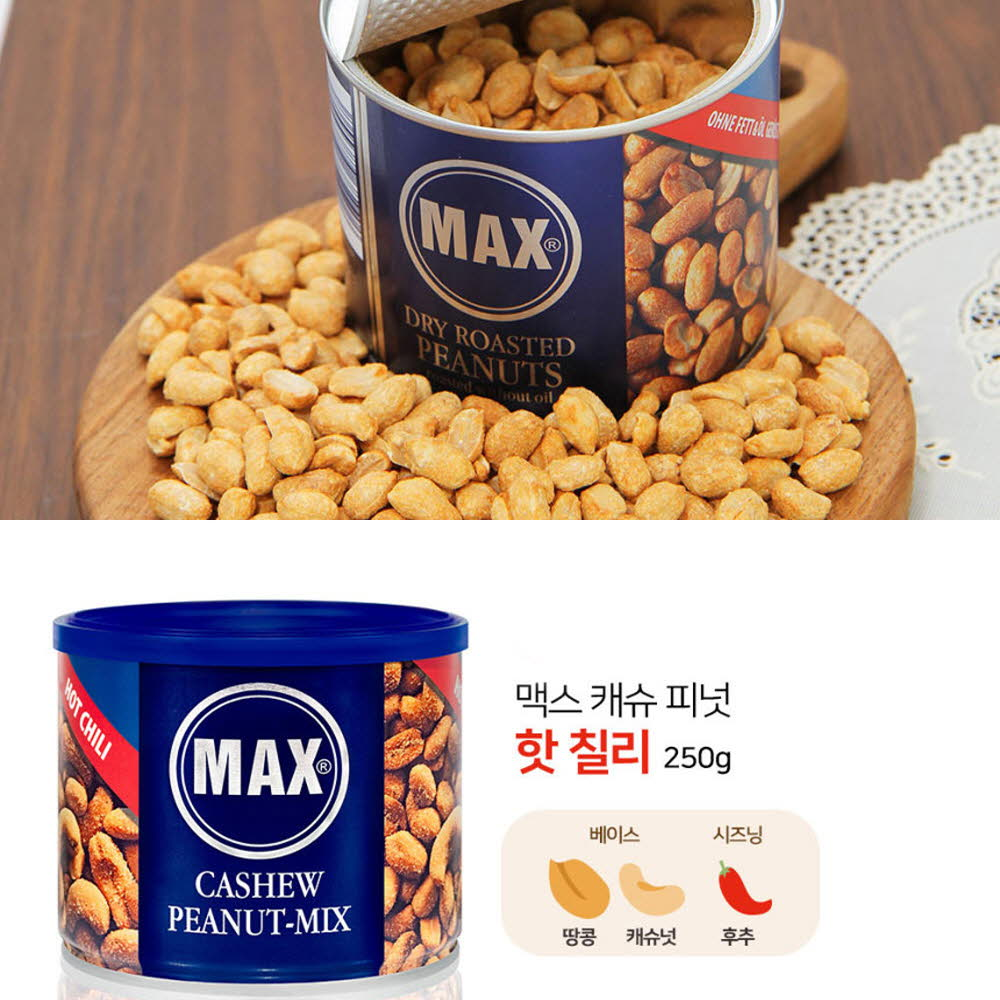 막스키네 핫 칠리맛 땅콩(250gX6개입_1박스)