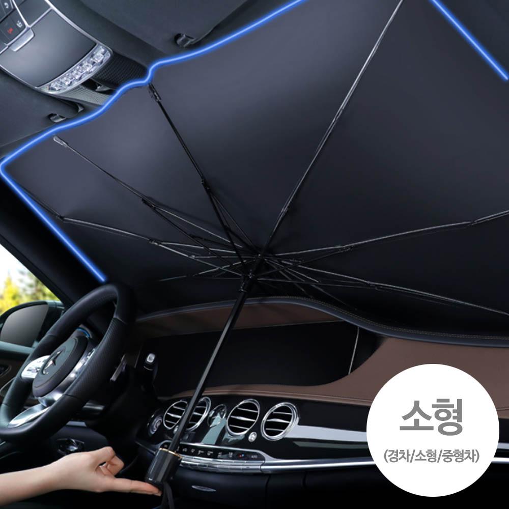 우산형 3세대 햇빛 가리개 소형 (경차/소형/중형차)