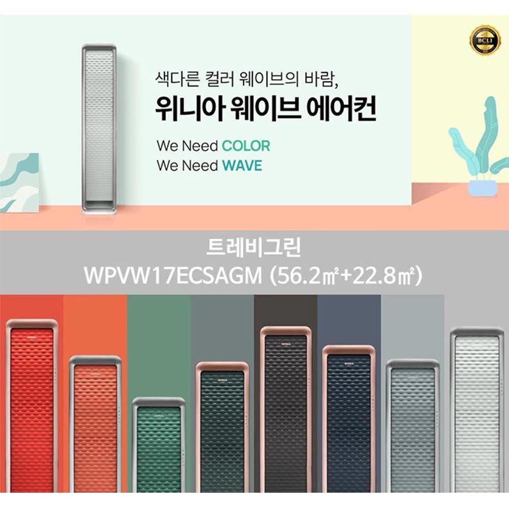 위니아 에어컨 스탠드형 17+7평 웨이브컬러 멀티 WPVW17ECSAGM-트레비그린