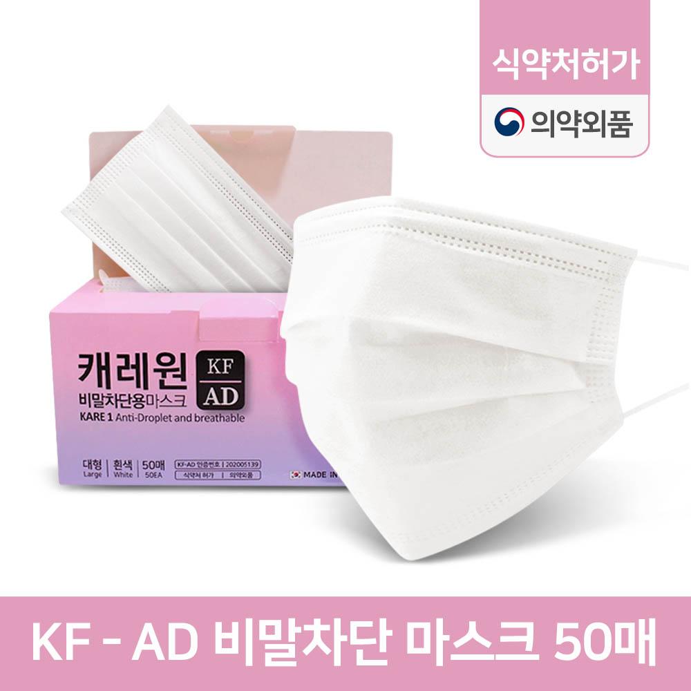캐레원 국산 KF-AD 비말차단 마스크 50매
