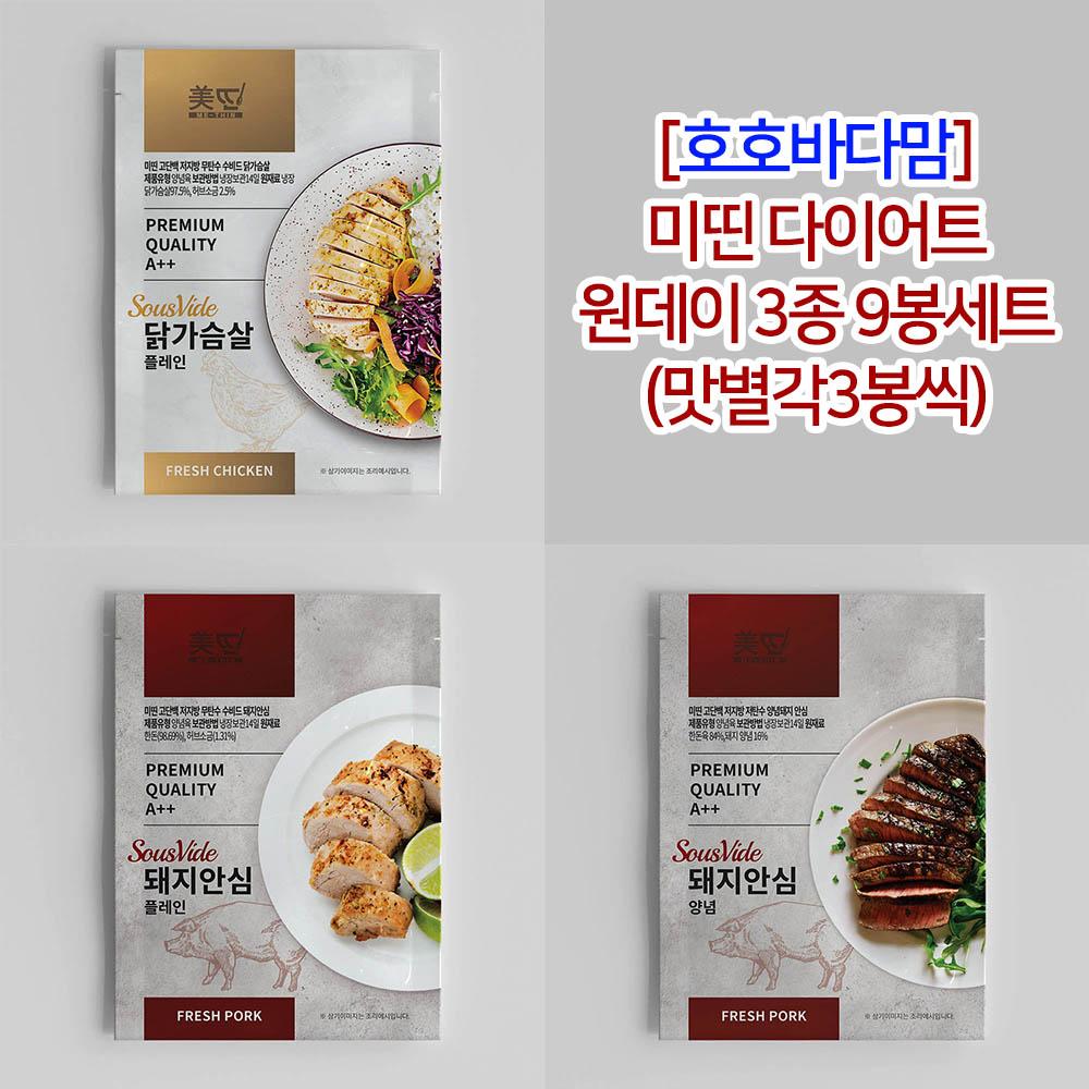 [호호바다맘] 미띤 다이어트 원데이 3종 9봉세트 (맛별각3봉씩)/3일 다이어트!!