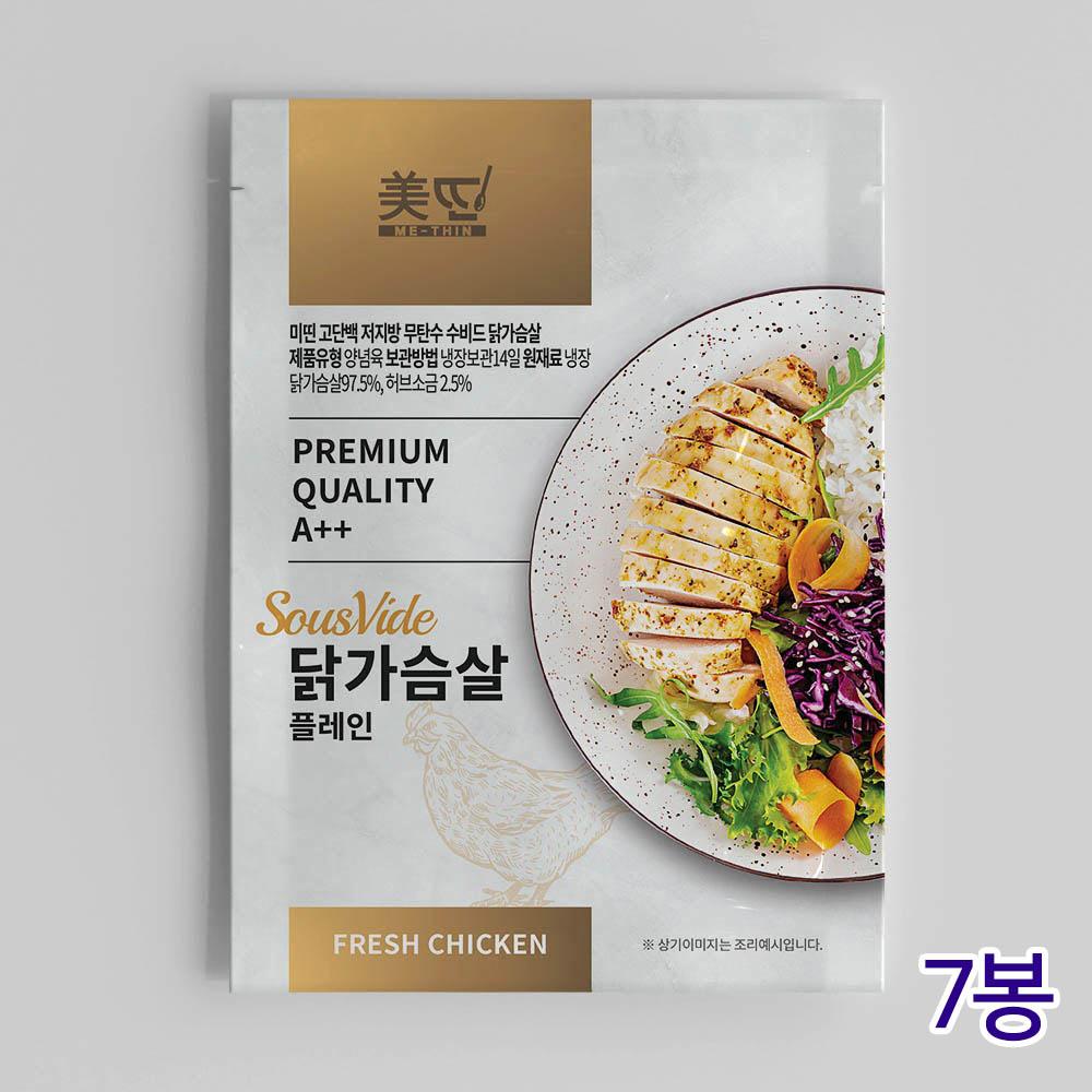 [호호바다맘] 미띤 수비드 닭가슴살(냉장) 150g x 7봉