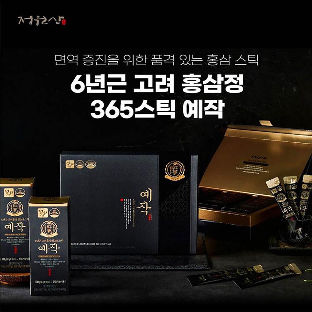 [국내 최고함량 홍삼스틱] 고려홍삼정 365 예작 스틱 30포+쇼핑백(진세노 48mg/g)