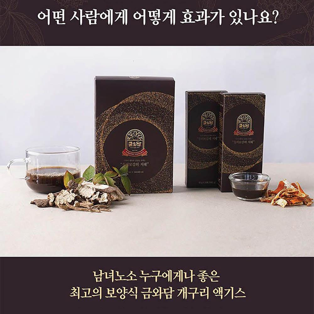 북방산 개구리즙 액기스 보양식 금와담 진액겔(원액함량75%) 10g x 30포