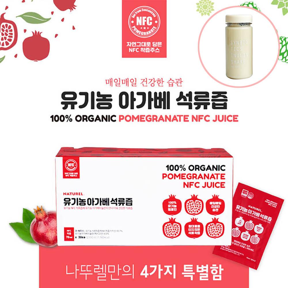 나뚜렐 유기농 아가베 석류즙 1박스(30포)