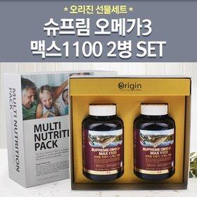 오리진 슈프림 오메가3 맥스 1100 선물세트(180캡슐x2병)/쇼핑백 제공