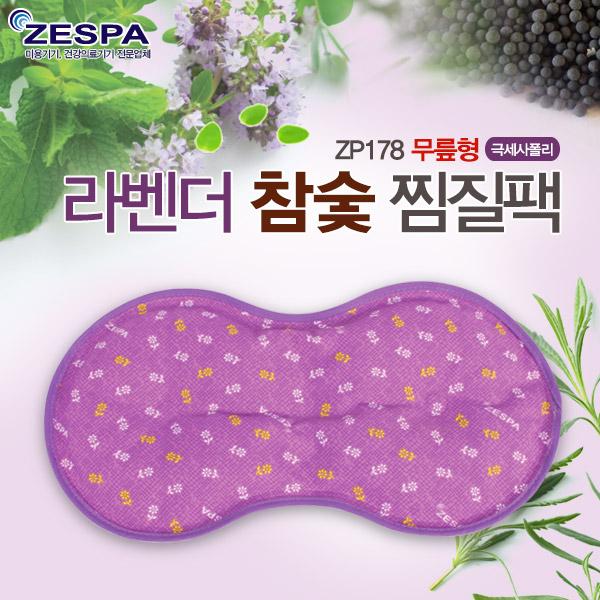 [제스파]라벤더 참숯 찜질팩/무릎형 ZP178