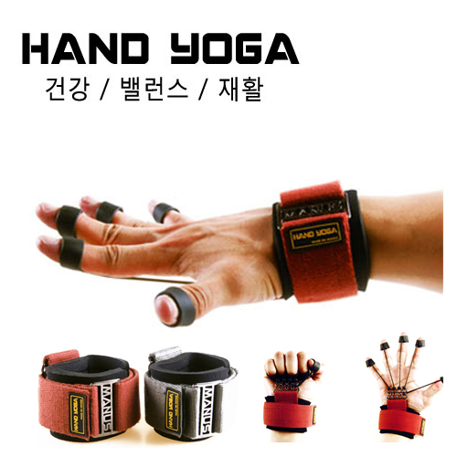 핸드요가/손,손목,전완근,팔꿈치 개선/혈액순환개선