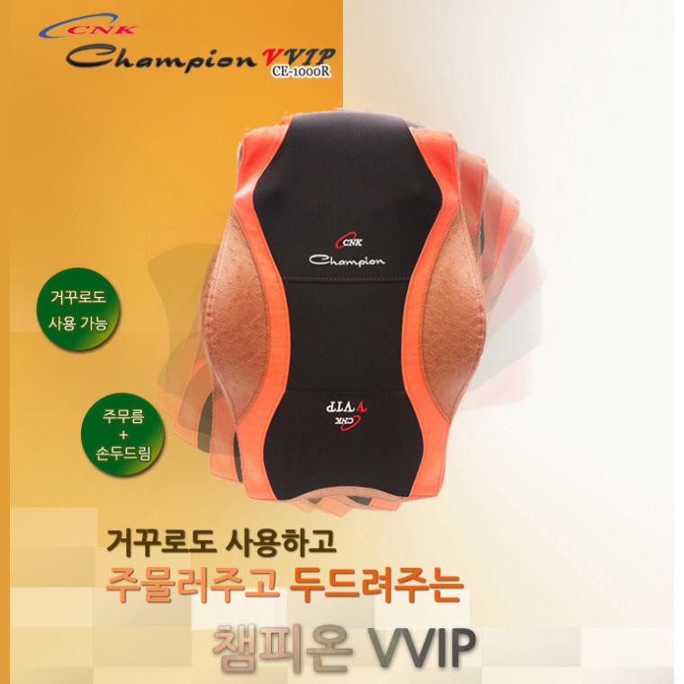 [챔피온]안마기 CE-1000R