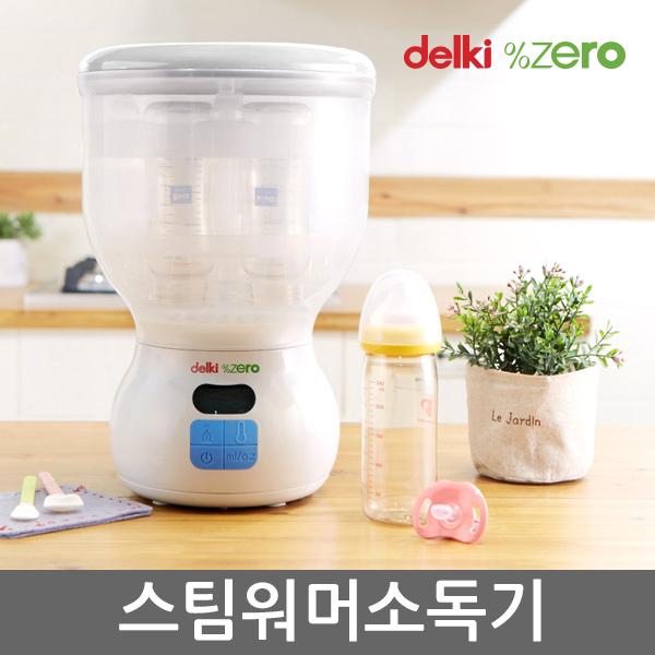 [델키]스팀워머 소독기 DKM-5263/ 제로에 도전하는 강력한