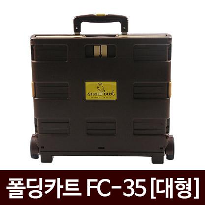 [스노우아울] 폴딩카트 35kg 대형