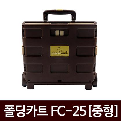 [스노우아울] 폴딩카트 25kg 중형