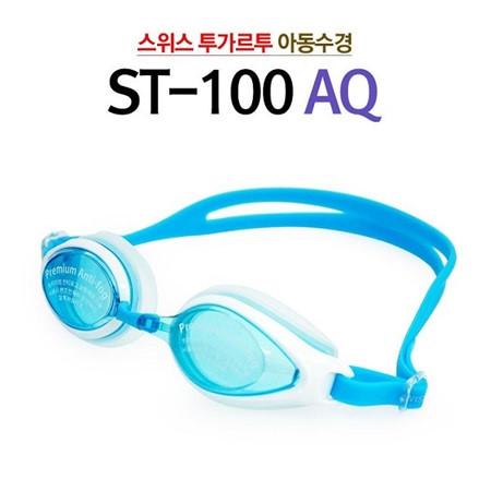 [스위스투가르투]아동 물안경 ST-100