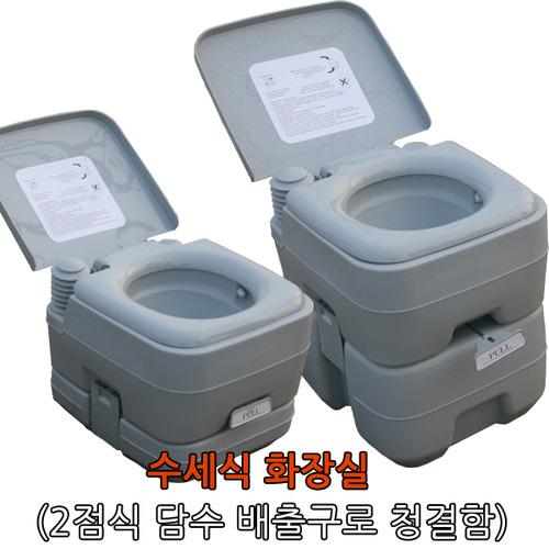 수세식 화장실 (10리터)