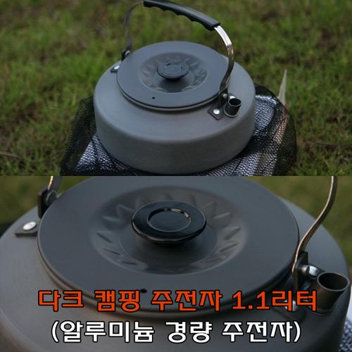 다크캠핑주전자 1.1리터 대용량