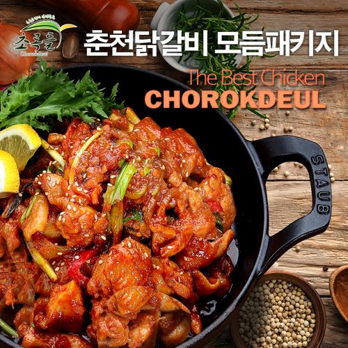 초록들 닭갈비 모듬세트(야채,떡,우동 사리포함) 1.5kg-3~4인분