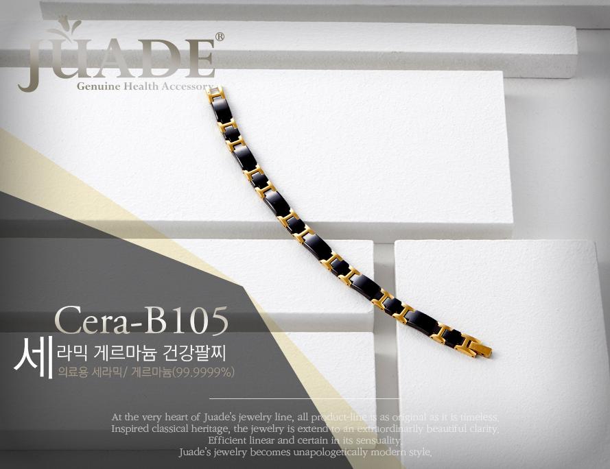 쥬아드 cera-B105세라믹 게르마늄 건강팔찌