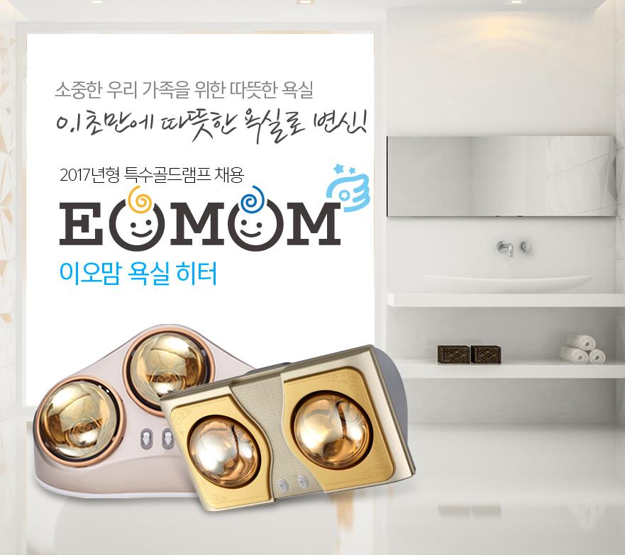 [공구할인추천][EOMOM]이오맘 욕실히터 (3구)
