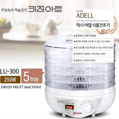 키친아트 럭시 아델 식품건조기 LU-300