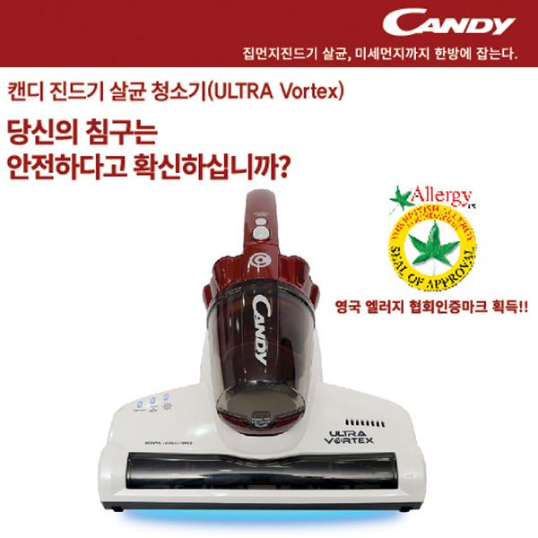 캔디 진드기살균청소기/침구청소기 MBC500UV 082