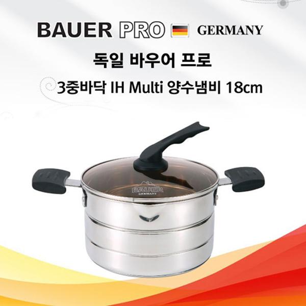 [BAUER PRO GERMANY] 독일 바우어 프로 3중바닥 IH Multi 양수냄비 18cm