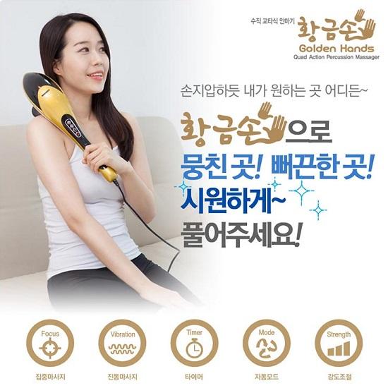 [메디니스]황금손 핸디형 안마기 MVP-33