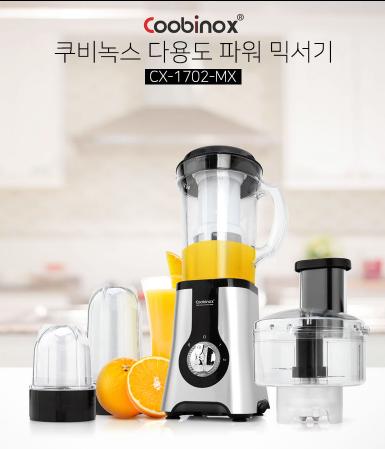 [쿠비녹스]다기능 주스기 CX-1702-MX