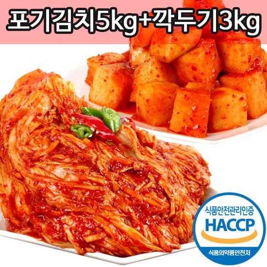 [해뜰] 포기김치5kg+깍두기3kg
